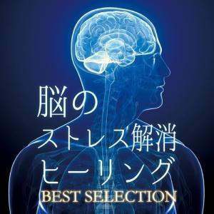 脳のストレス解消ヒーリング BEST SELECTION / オムニバス(CD) SCCD-0370-KUR softya2