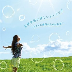 自律神経に優しいヒーリング~ストレス解消のための音楽~ / オムニバス(CD) SCCD-0530-KUR softya2