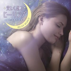 美しく眠るヒーリング 〜睡眠力を高める音楽〜 / オムニバス(CD) SCCD-0540-KUR softya2