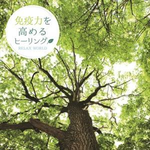免疫力を高めるヒーリング / オムニバス(CD) SCCD-0550-KUR softya2