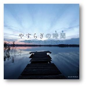 やすらぎの時間(とき) 〜北欧ハープ・ヒーリング〜 / オムニバス(CD) SCCD-0560-KUR softya2
