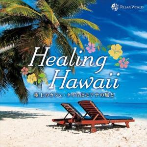 ヒーリング・ハワイ~極上のカフェ・タイムはモアナの風と~ / オムニバス(CD) SCCD-0950-KUR softya2