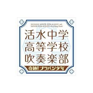 (おまけ付) 奇跡 ブラバン少女 / 活水中学・高等学校吹奏楽部 (CD) SECL-1974-SK|softya2