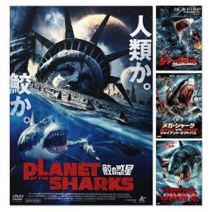 進化系 サメパニック傑作選 4点SET (DVD) SET-101-ALB