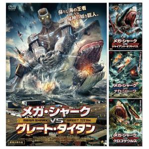 メガ・シャークVSシリーズ 完全セット 4点SET (DVD) SET-102-ALB