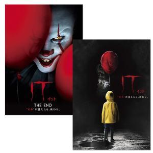 "IT/イット ""それ""が見えたら、終わり。 シリーズ2枚セット /  (DVD) SET-146-IT2-HPM|softya2"