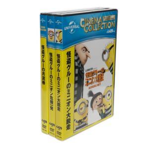 怪盗グルーの月泥棒・ミニオン危機一発・ミニオン大脱走 (DVD3枚組)|softya2