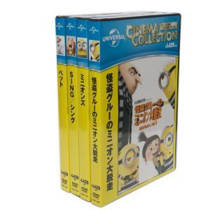 ペット・シング・ミニオンズ・怪盗グルーのミニオン大脱走 (DVD4枚組)|softya2