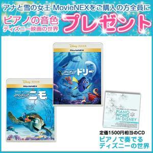 (ディズニー特典付)ファインディング・ニモ MovieNEX 2枚セット SET-80-MOVIEN...