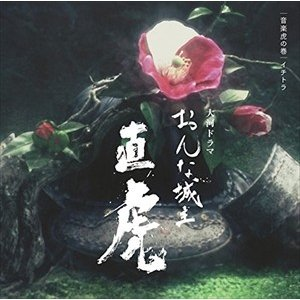 (おまけ付)NHK大河ドラマ「おんな城主 直虎」 音楽虎の巻 イチトラ / (CD) SICX-30038-SK|softya2