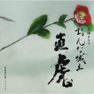 (おまけ付)NHK大河ドラマ おんな城主 直虎 音楽虎の巻 ニィトラ / 菅野よう子 (CD) SICX-30039-SK|softya2