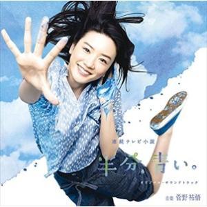 (おまけ付)NHK連続テレビ小説 半分、青い。 オリジナル・サウンドトラック サントラ / 菅野祐悟 (CD) SICX-30057-SK|softya2