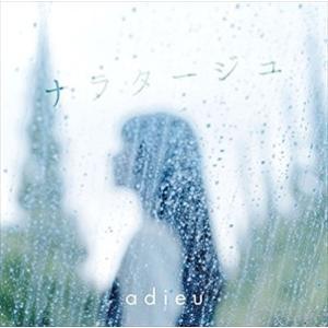 (おまけ付)ナラタージュ (初回生産限定盤) / adieu アデュー (SingleCD+DVD)...
