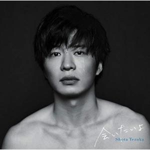 (おまけ付)2019.09.04発売 会いたいよ(初回限定盤) / 手塚翔太 (CDM+DVD) SRCL11295-SK softya2