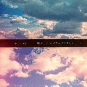 (おまけ付)願い/ハイヤーグラウンド(初回生産限定盤A) / sumika (2CDM) SRCL1...