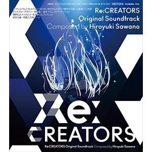 ★送料無料!迅速配送!おまけ付!★澤野弘之による「Re:CREATORS」のオリジナル・サウンドトラ...