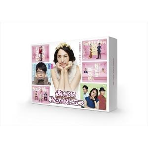 逃げるは恥だが役に立つ (DVD-BOX) T...の関連商品7