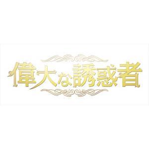 偉大な誘惑者 DVD-BOX2 / ウ・ドファン, ジョイ, キム・ミンジェ, ムン・ガヨン (DVD) TCED4438-TC softya2