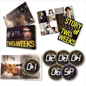 TWO WEEKS DVD-BOX / 三浦春馬, 芳根京子, 比嘉愛未, 三浦貴大, 高嶋政伸 (...
