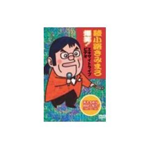 綾小路きみまろ 爆笑!エキサイトライブビデオ第1集 DVD TEBE-32017|softya2