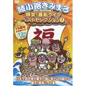 綾小路きみまろ  あれから40年!爆笑!!傑作集!!! /  (DVD) TEBE-36228-KS|softya2