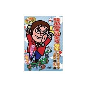 綾小路きみまろ爆笑!エキサイトライブビデオ第3集DVD TEBE-38049|softya2