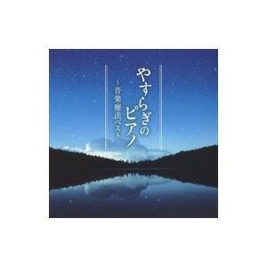 音楽療法ベスト シリーズ やすらぎのピアノ / オムニバス  (CD)TECD-21601-TEI softya2