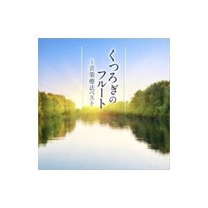 音楽療法ベスト シリーズ くつろぎのフルート / オムニバス  (CD)TECD-21607-TEI softya2