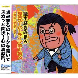 綾小路きみまろ 爆笑スーパーライブ第1集 CD TECE-25350|softya2