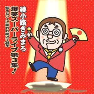 綾小路きみまろ 爆笑スーパーライブ第3集 CD TECE-28747|softya2