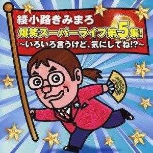 綾小路きみまろ 爆笑スーパーライブ第5集!〜いろいろ言うけど、気にしてね!?〜 (CD) TECE-3157