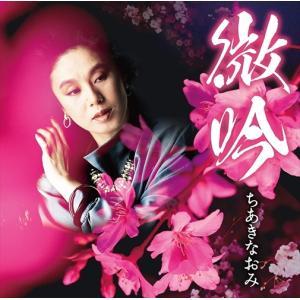 (おまけ付)微吟 / ちあきなおみ (CD) TECE3529-SK softya2