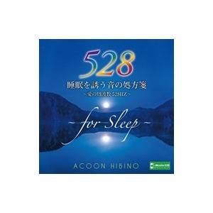 (おまけ付)睡眠を誘う音の処方箋〜愛の周波数528Hz〜 / ACOON HIBINO エイコン ヒビノ (CD)TECG-21109-SK softya2