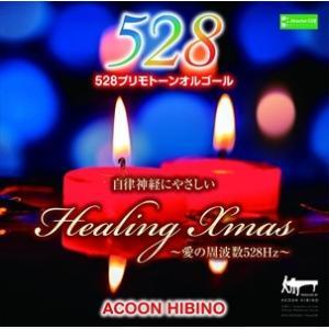 (おまけ付)ヒーリングXmas ~愛の周波数528Hz~ / ACOON HIBINO (CD) TECH-18493-SK softya2