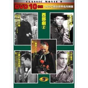 西部劇 2 黄色いリボン 10枚組 / 黄色いリボン アパッチ砦 (DVD) TEN-309-4F|softya2