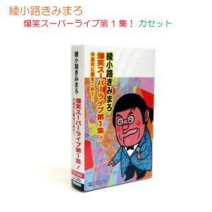 綾小路きみまろ 爆笑スーパーライブ第1集 カセット TETE-25350|softya2