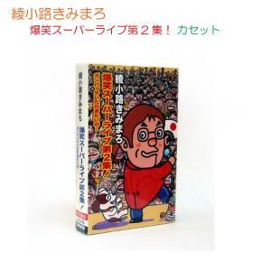 綾小路きみまろ 爆笑スーパーライブ第2集 カセット TETE-25632|softya2