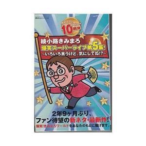 綾小路きみまろ 爆笑スーパーライブ第5集!〜いろいろ言うけど、気にしてね!?〜 カセット TETE-3157|softya2