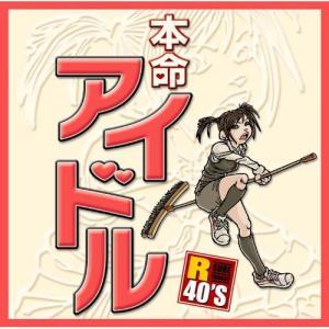 R40'S 本命 アイドル/R40'S SURE THINGS!! オムニバス (CD) TKCA-73401|softya2