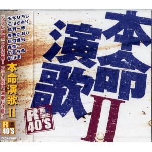 「シブい演歌」の決定盤!アラ4世代、演歌に注目!!  ■歌詞カード付  ■発売日:2009/10/2...