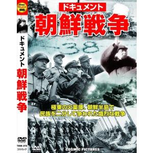ドキュメント 朝鮮戦争 /  (DVD) TMW-070-CM