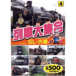 列車大集合4.SL・汽車(SL・きしゃ) (DVD) KID-1904(84) softya2