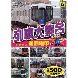 列車大集合6.通勤電車(つうきんでんしゃ) (DVD) KID-1905(86) softya2