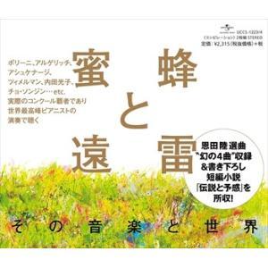 (おまけ付)蜜蜂と遠雷 〜その音楽と世界。 / (クラシック) (2CD) UCCS-1223-SK