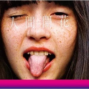 ★おまけ付!迅速配送!★RADWIMPSニューアルバム、デビュー日11月23日発売決定!  前作「×...