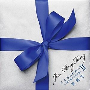 (おまけ付)こころふれあい2 〜二胡が奏でる恋の歌〜 / ジャー・パンファン[賈鵬芳] (CD) UPCY-7258-SK softya2