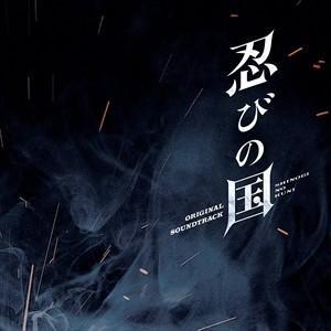 (おまけ付)映画「忍びの国」オリジナル・サウンドトラック / 高見優 (CD) UZCL-2114-...