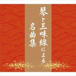 琴と三味線による名曲集 CD [DVD Audio] 琴と三味線による名曲集 CD(5枚組CD) VFD-10254-VT