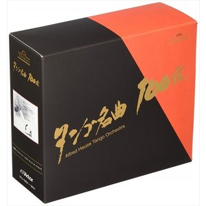 タンゴ名曲100選 /アルフレッド・ハウゼ・タンゴ・オーケストラ(5枚組CD) VICG-58050-VT