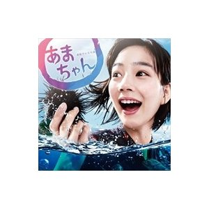 (おまけ付)連続テレビ小説 「あまちゃん」 オリジナル・サウンドトラック /サントラ NHK連続朝ドラ (CD) VICL-64041|softya2